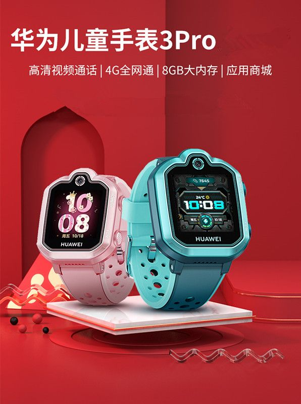华为儿童手表3pro智能全网通电话精准GPS定位视频通话触摸防水