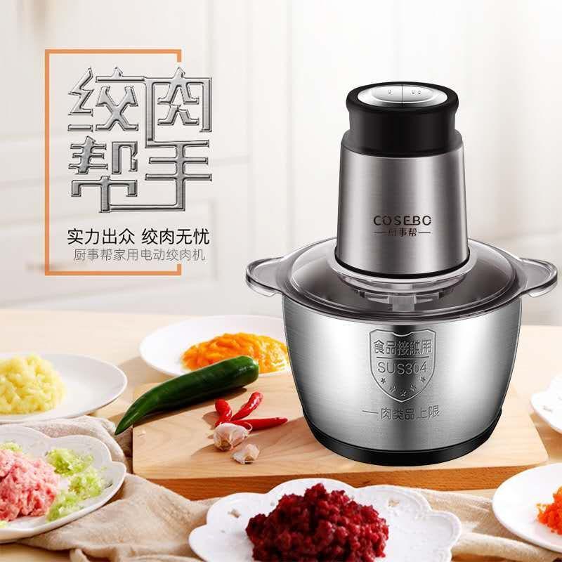 家用不锈钢2升电动绞肉机 绞菜机 多功能料理机批发食物料理器