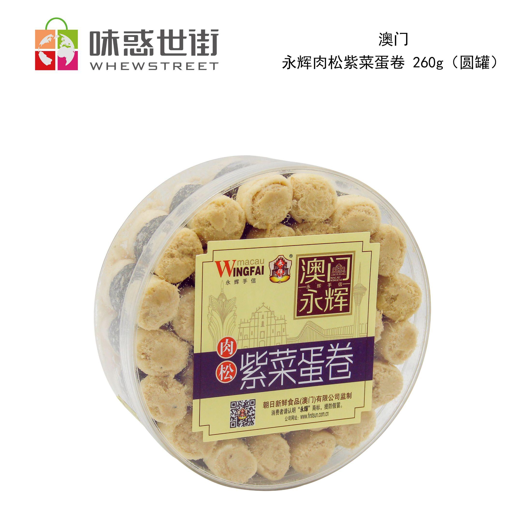澳门永辉肉松芝麻蛋卷(紫菜味)260g(圆罐)