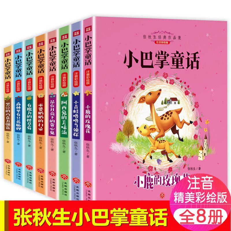 小巴掌童话注音版1-3年级张秋生选集全8册语文必读课外书儿童故事