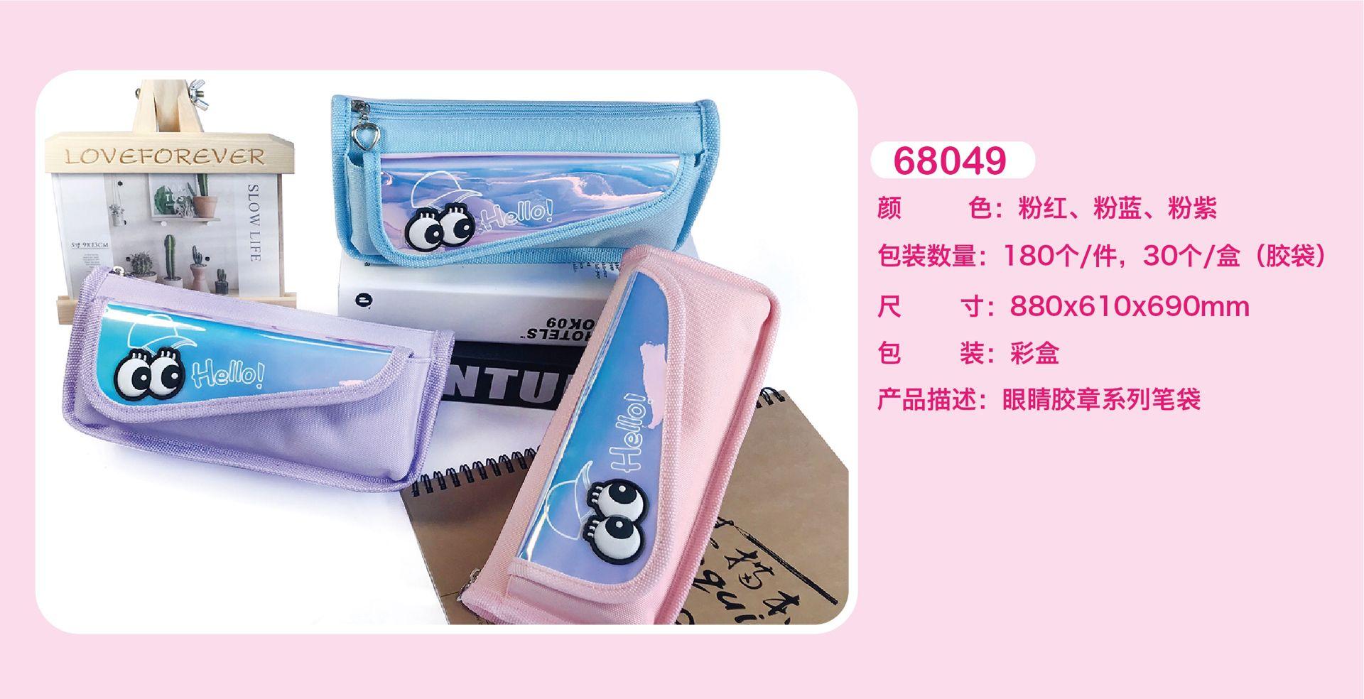 笔袋卡通多功能文具盒塑料文具盒