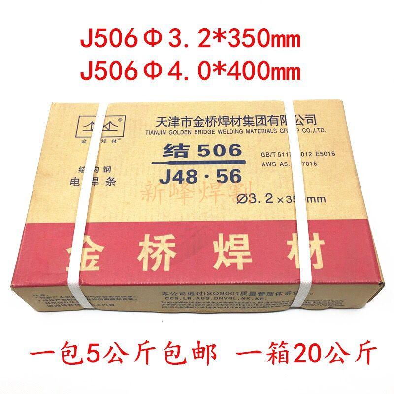 金桥焊材J506结构钢电焊条一箱四包20公斤