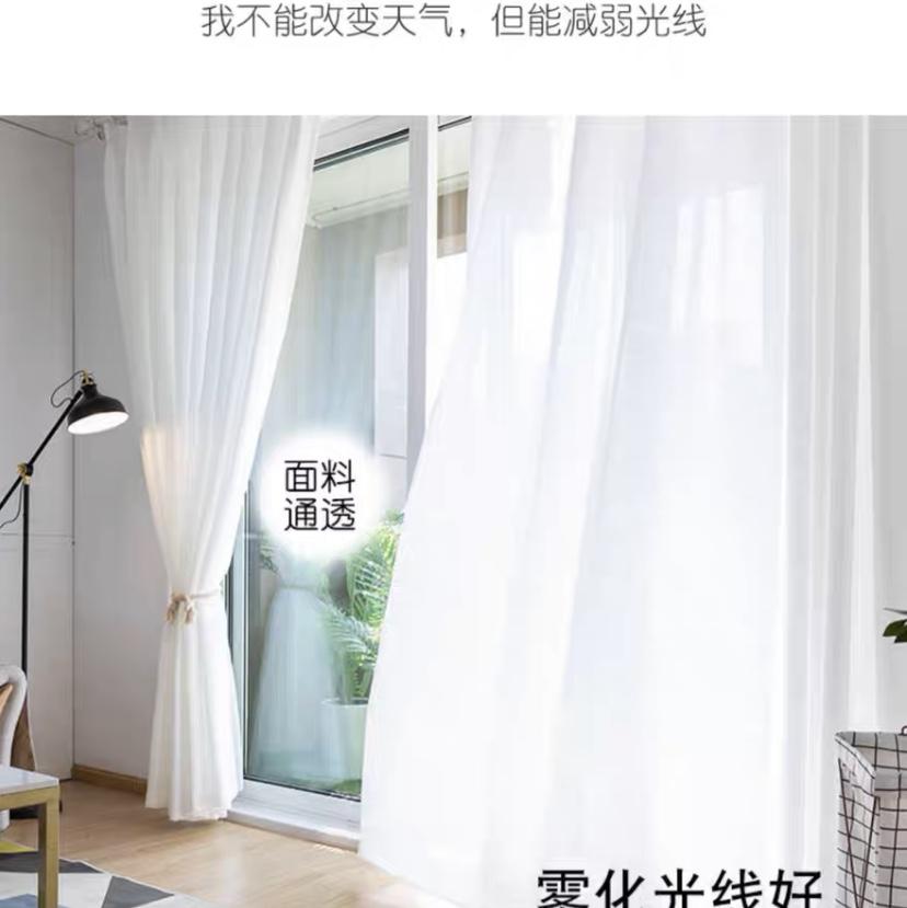 窗帘纱帘透光不透人纱飘窗白纱阳台纱隔断客厅白色布料