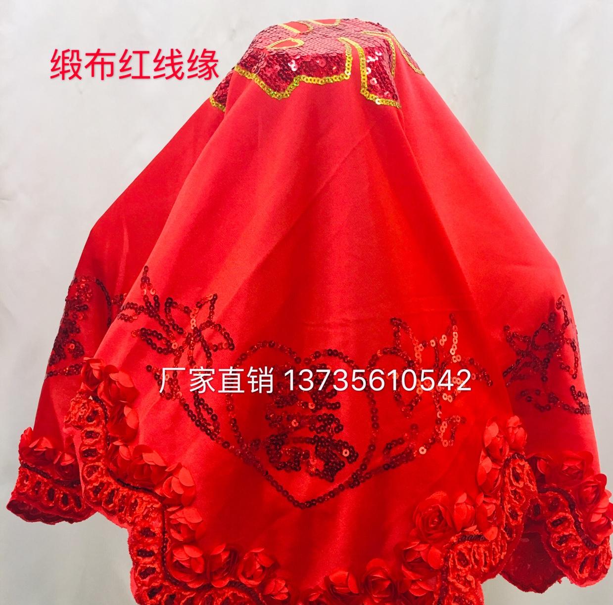 厂家直销 缎面红盖头 玫瑰花结婚盖头 中式婚礼