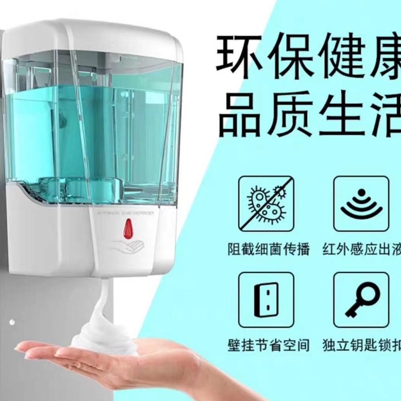 感应皂洗器