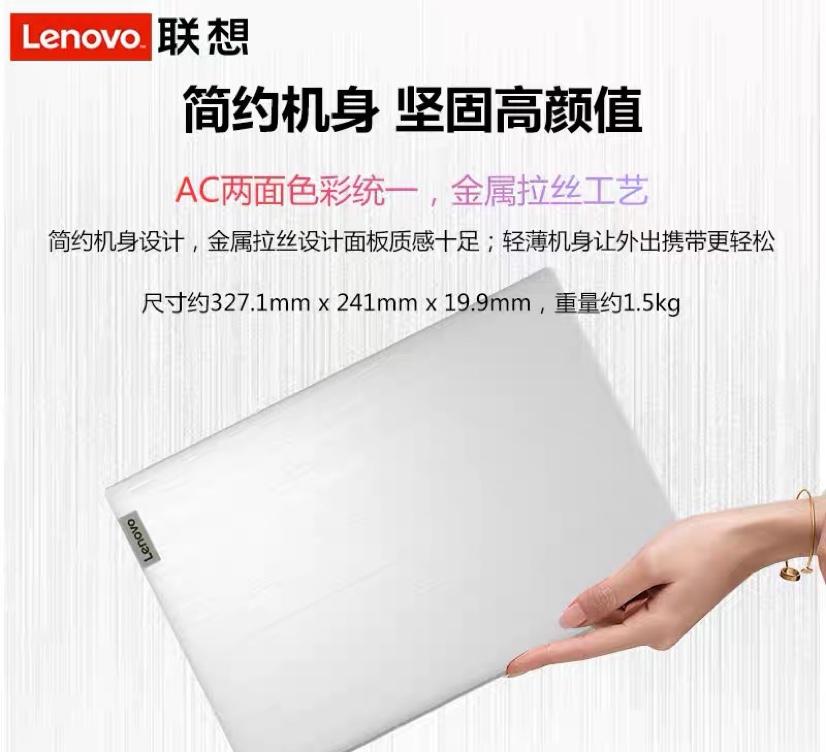 联想(Lenovo)IdeaPad15s2020款15.6英寸锐龙版