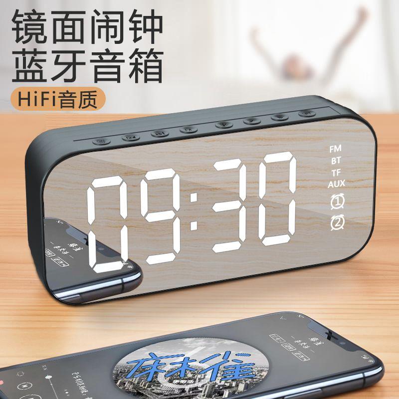 创意显示屏蓝牙音箱插卡U盘FM低音可调闹钟带镜面多功能蓝牙音响