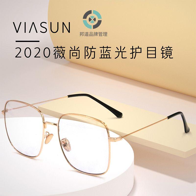 薇尚防蓝光护目镜保护视力防蓝光2020新品 27019