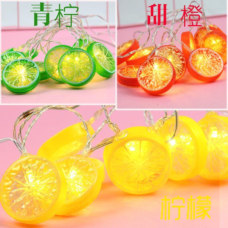 柠檬三色系列灯串水果彩灯串清新风房间装饰网红拍照背景墙