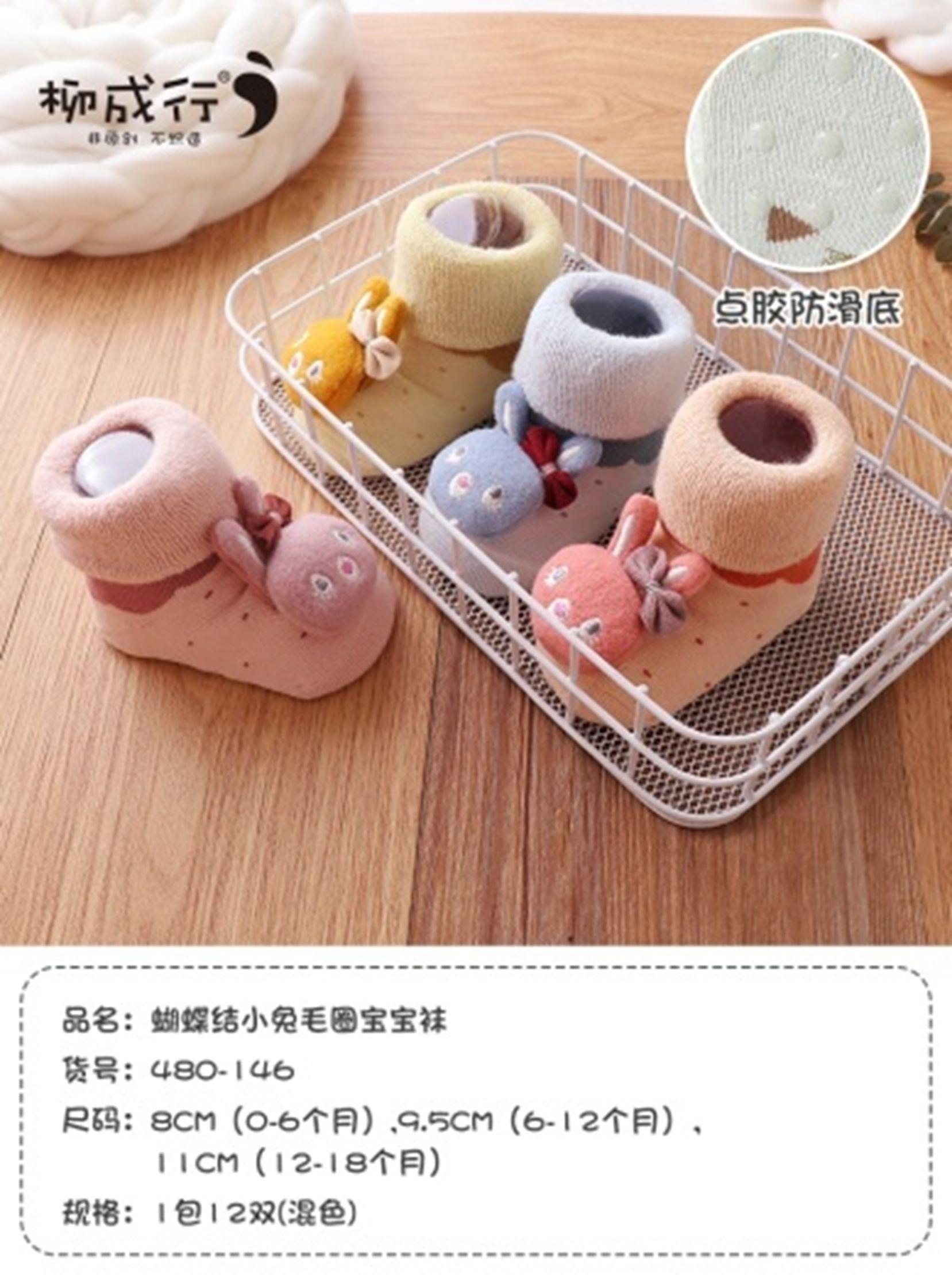 义乌好货 蝴蝶结兔子毛圈宝宝袜/480-146/30210