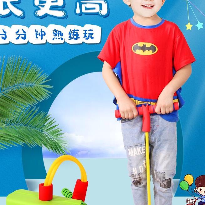 儿童青蛙跳小孩长高弹跳训练抖音同款健身器材跳跳杆户外运动玩具