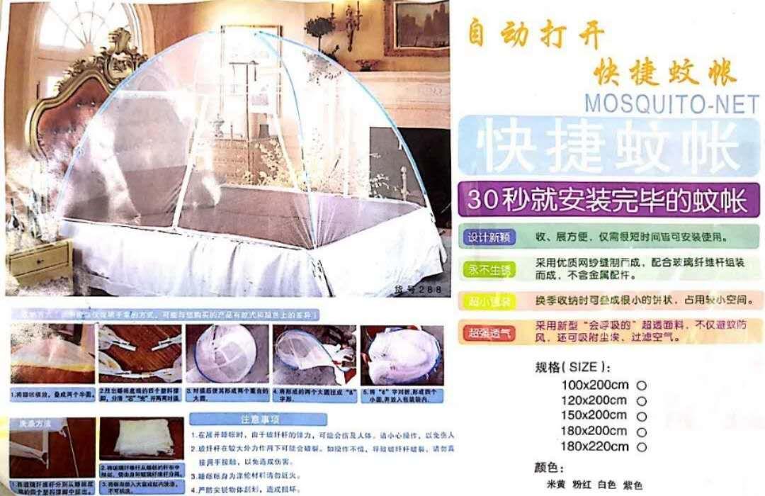 蒙古包蚊帐魔术蚊帐睡袋学生用品儿童用品外贸出口