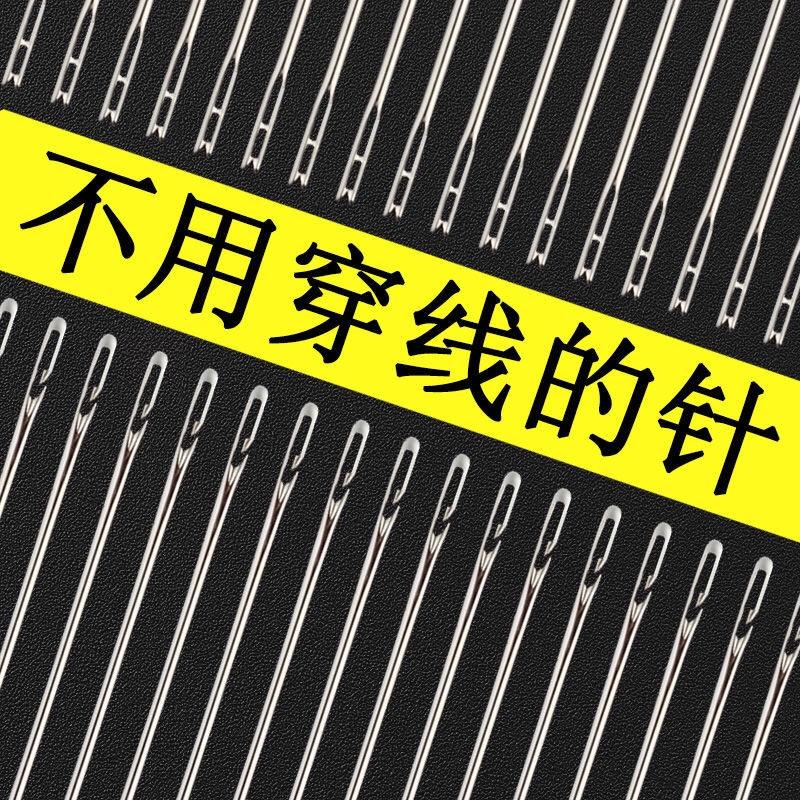 免穿针老人专用针手缝盲人针钢针手工diy缝衣服针线不用穿线的针