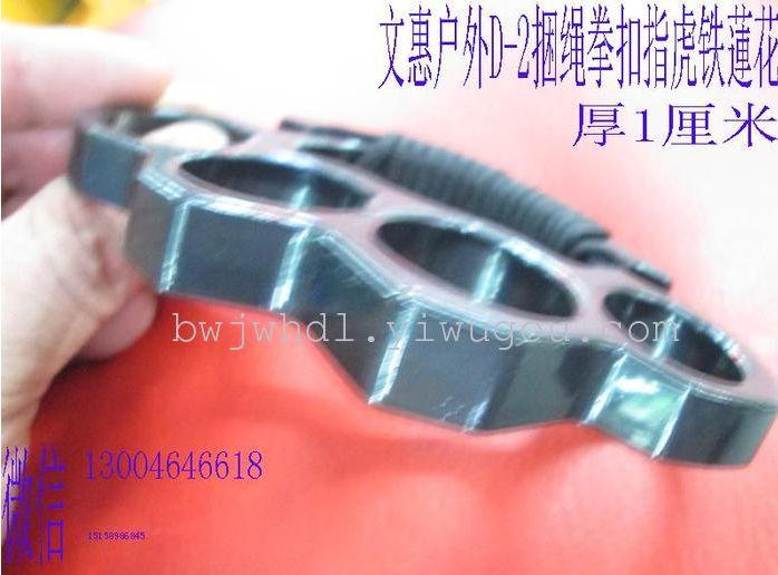 批发零售高档户外武术用品D-2捆绳四指拳扣,指虎,铁菱花