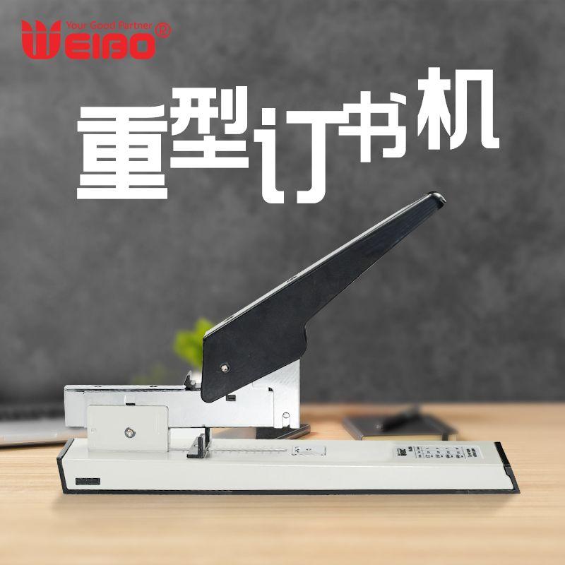 炜搏重型订书机超厚装订结实耐用办公专用省力结构订书机
