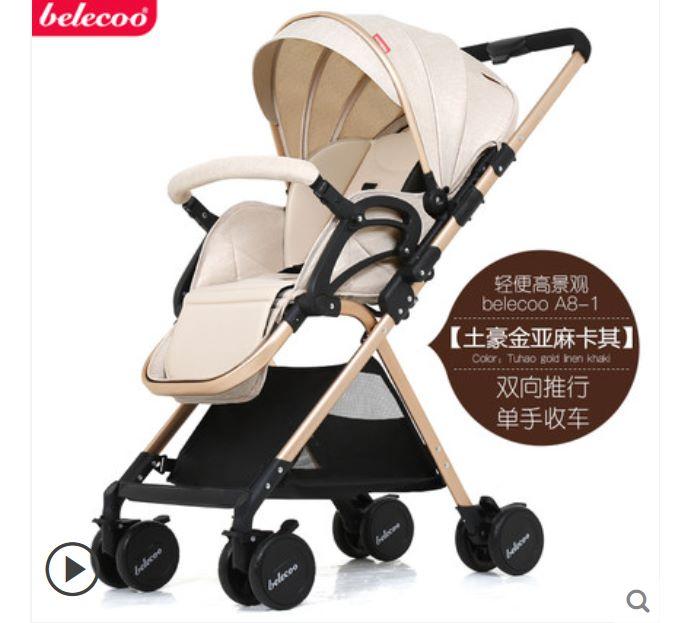 贝丽可婴儿推车双向轻便可坐可躺伞车高景观折叠便携式手推车