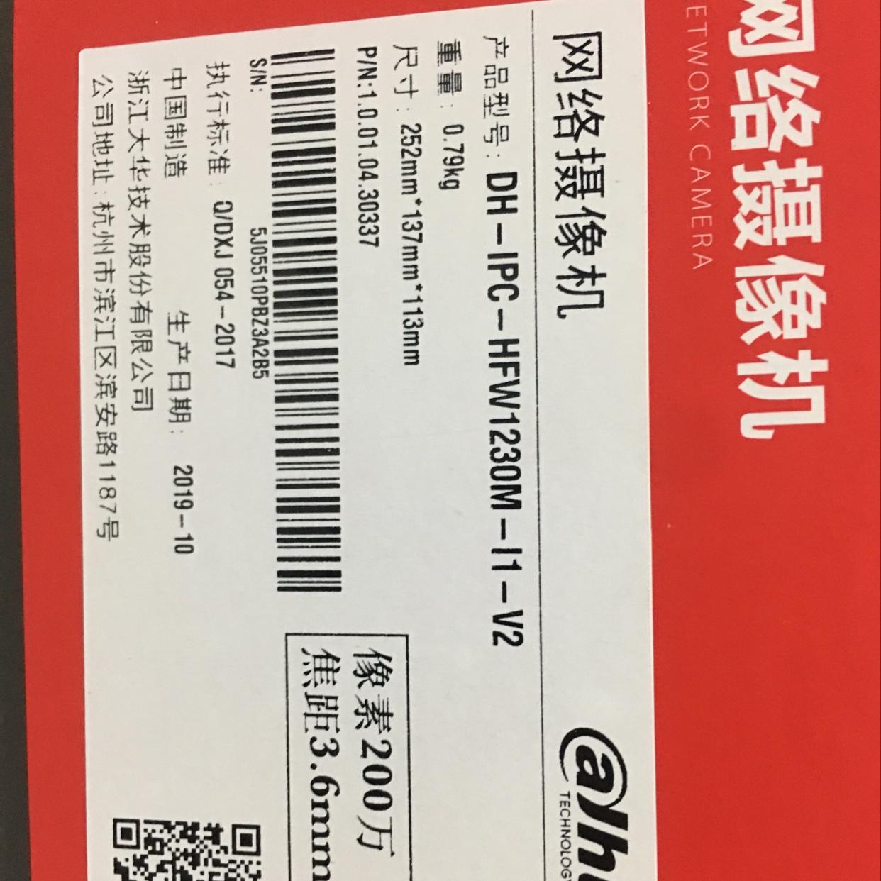 网络摄像机dh-ipc-hfw1230m-i1-v2
