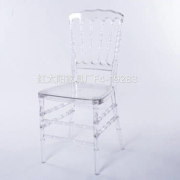 拿破仑塑料水晶婚宴椅子,透明婚礼椅,可拆装餐椅
