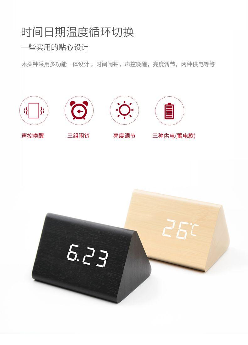 声控智能led木头钟迷你时尚011
