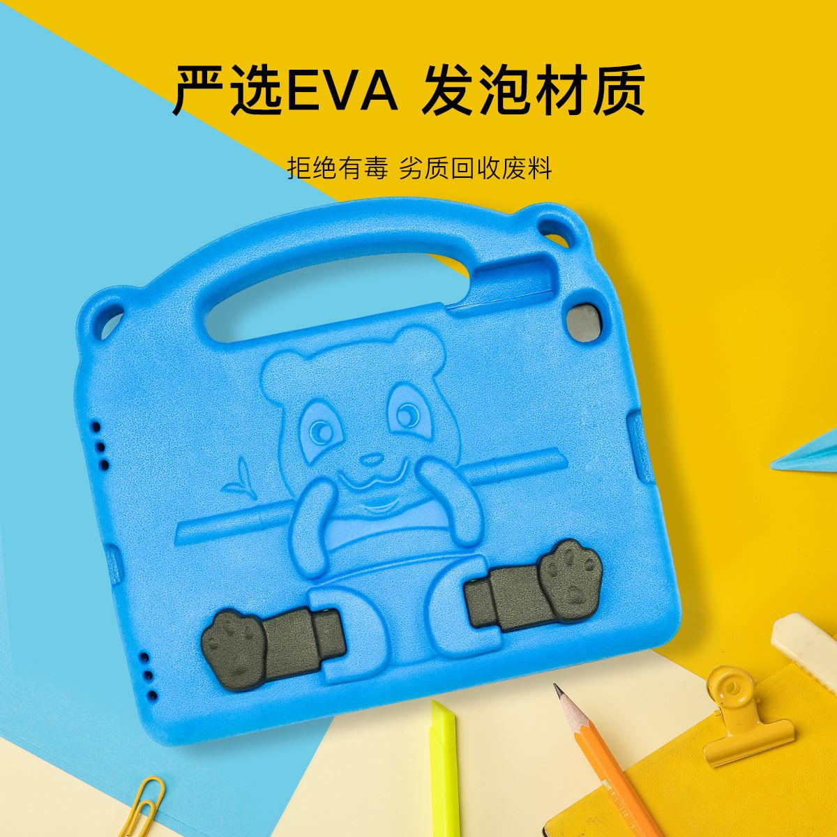 "EVA三星TabA 8.0""T290保护壳T510平板保护套熊猫儿童硅胶全包防摔"