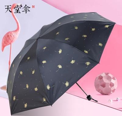天堂伞正品专卖33631银杏飞舞黑胶遮阳伞太阳伞晴雨伞两用伞折叠伞防紫外线防晒伞