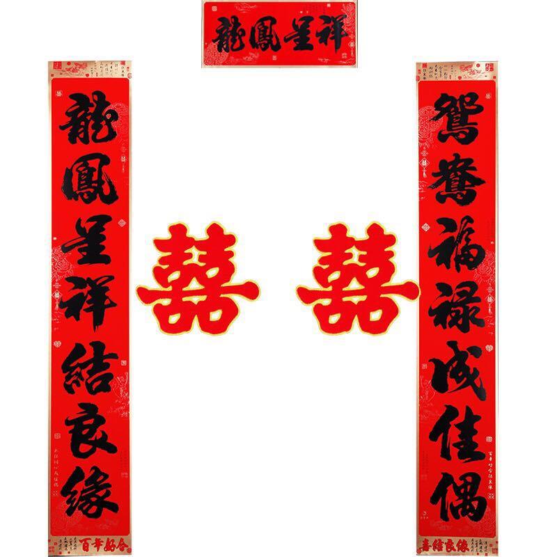 万年丰4米名家书法黑字婚联结婚对联年画婚庆装饰