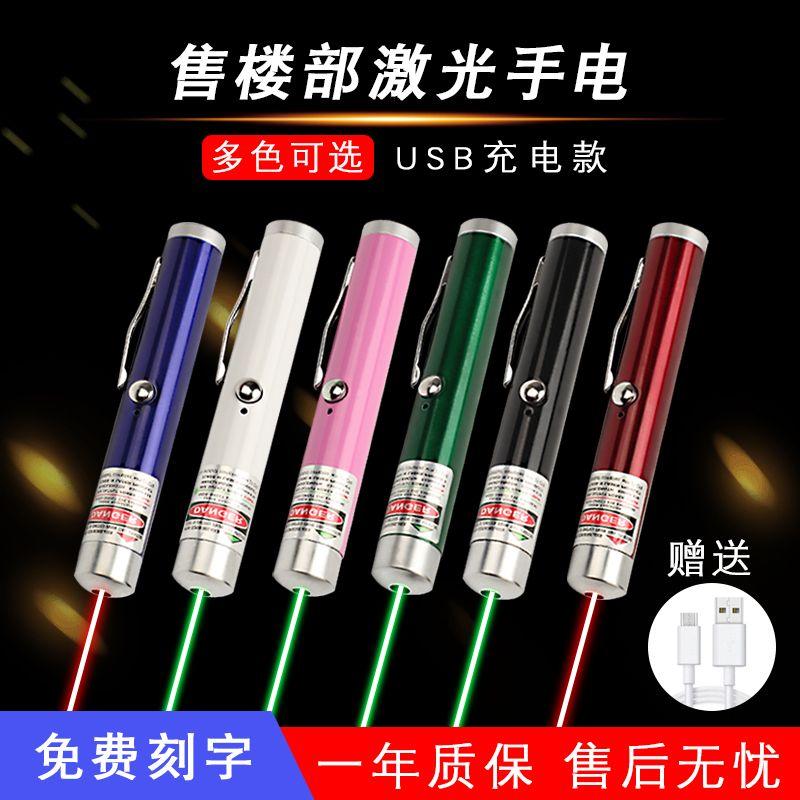 201USB激光灯镭射笔 充电激光灯USB售楼笔 绿光激光镭射笔激光灯