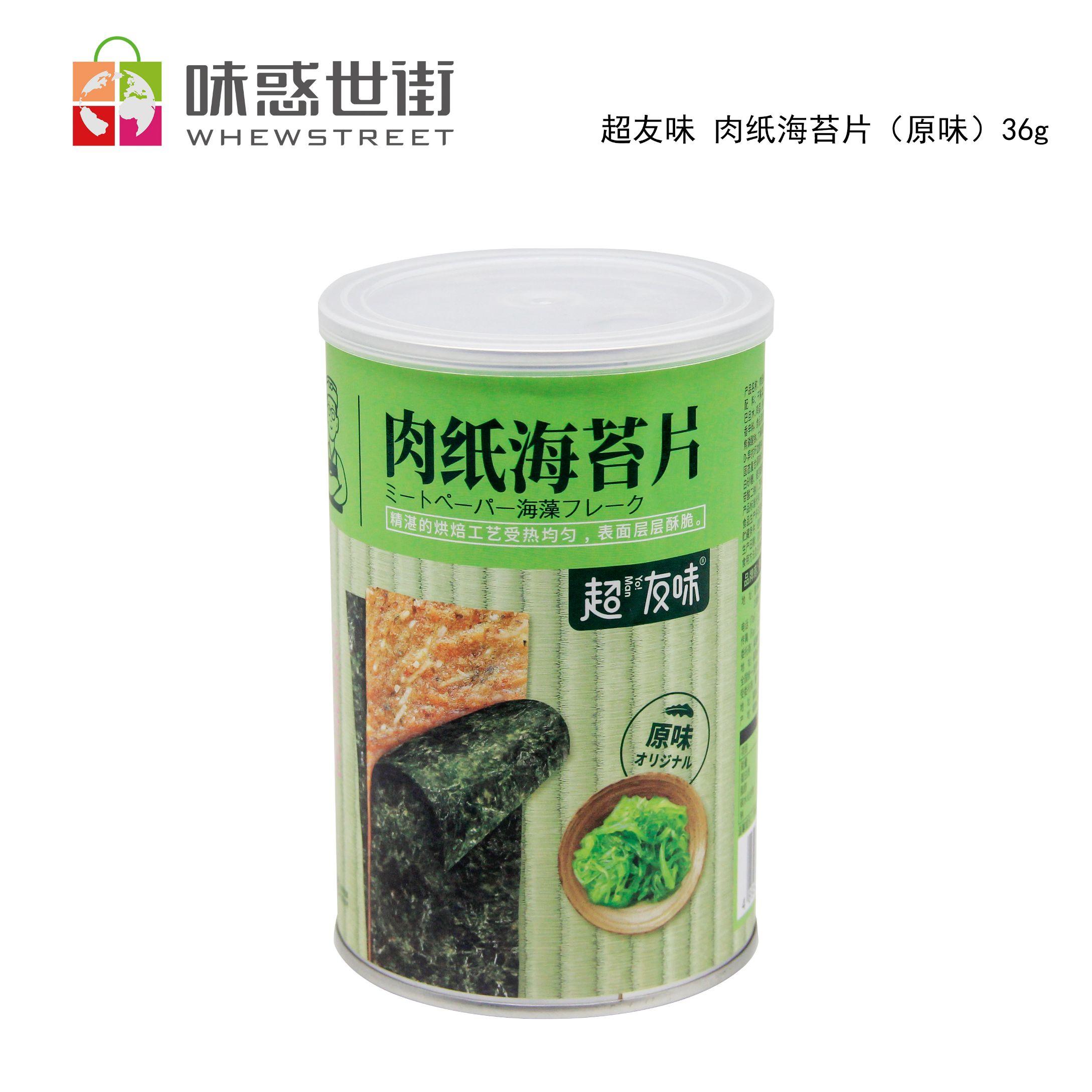 超友味 肉纸海苔片(原味)36g