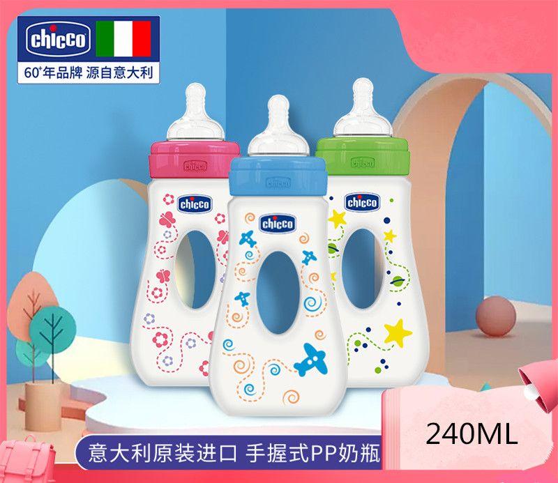 chicco智高意大利高端母婴新生婴儿手握式奶瓶  蓝色印花4M+240ML