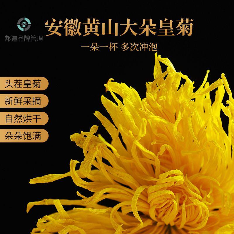 张太和 金丝皇菊35g