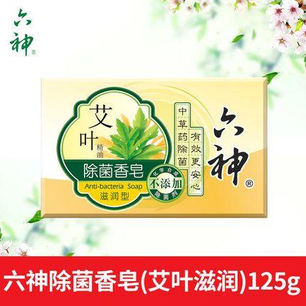六神(艾叶除菌香皂止痒型)香皂125g正品整箱批发一箱72块