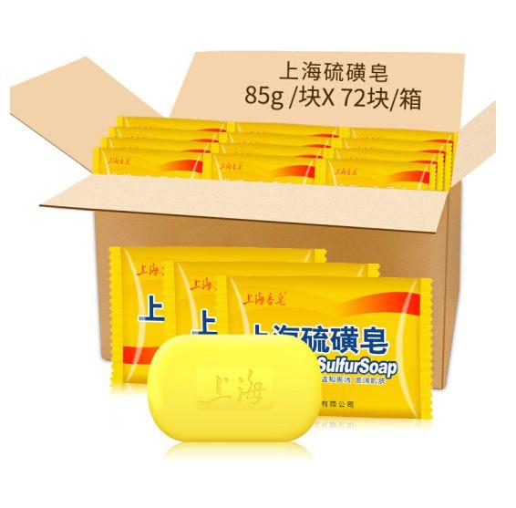 上海香皂硫磺皂85g洗手洗澡沐浴皂
