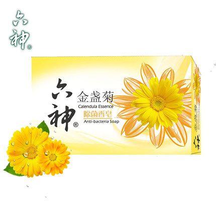 六神除菌香皂金盏菊清香125g洗澡清香型家庭装皂