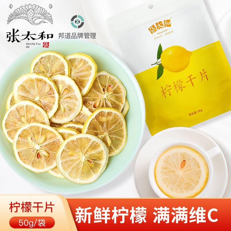 张太和 柠檬干片50g