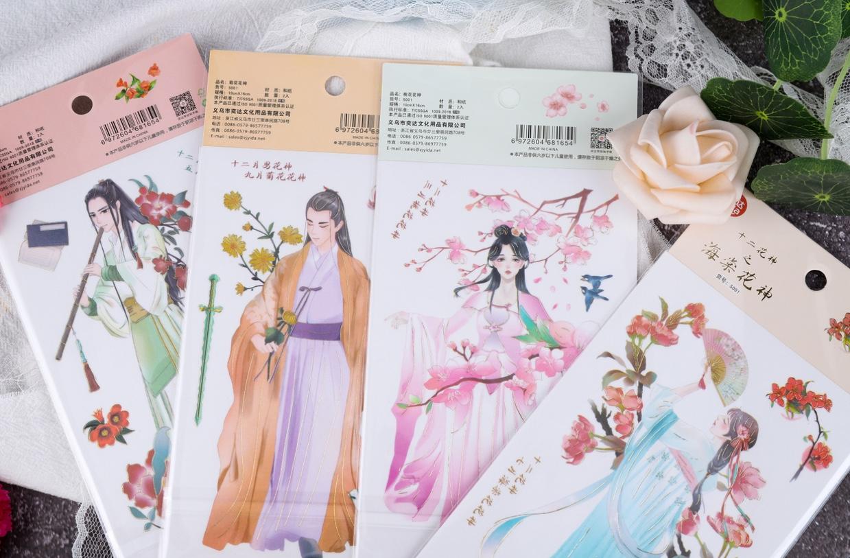 奕达文化和纸贴纸套装礼盒十二花神鲜花人物唯美手帐卡通装饰DIY