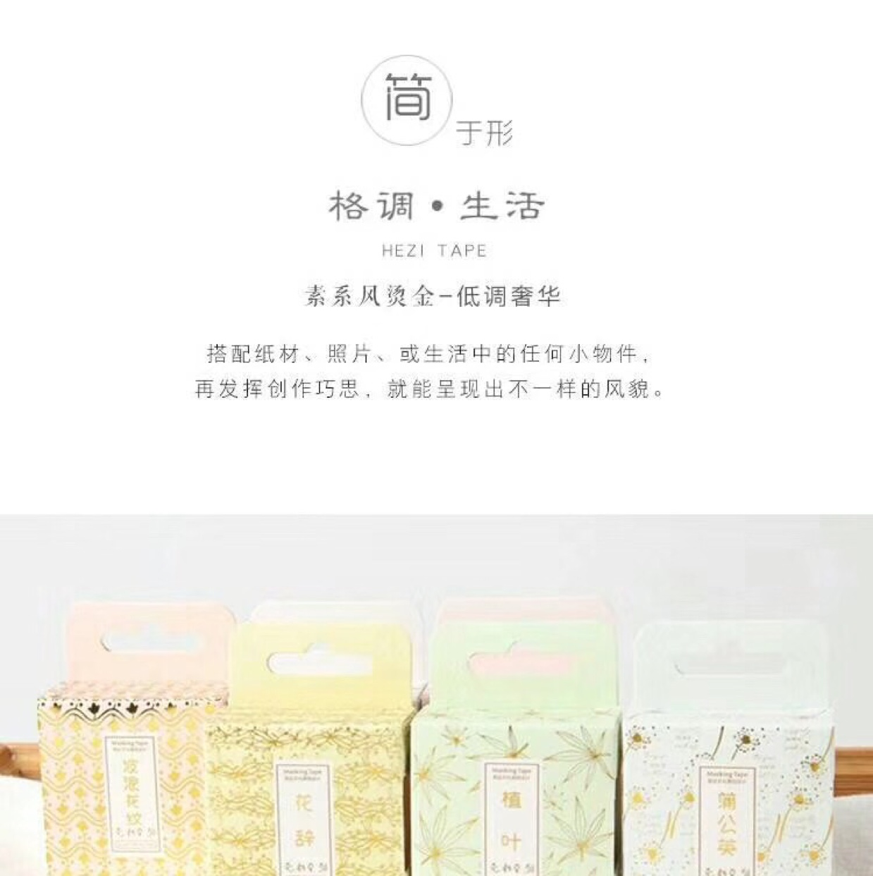 奕达文化 花颜纯烫金金植物风景装饰手帐DIY女生和纸胶带