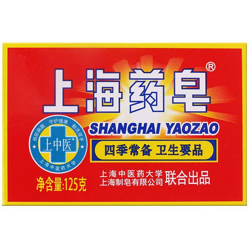 上海药皂90克肥皂洗手沐浴香皂老牌国货四季常备