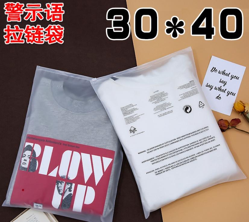 现货加厚16丝30×40双面磨砂印警示语服装拉链袋pe衣服包装袋自封塑料袋定制批发印刷