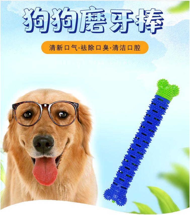 跨境亚马逊热销硅胶狗狗啃咬玩具磨牙棒牙胶宠物清洁牙刷用品