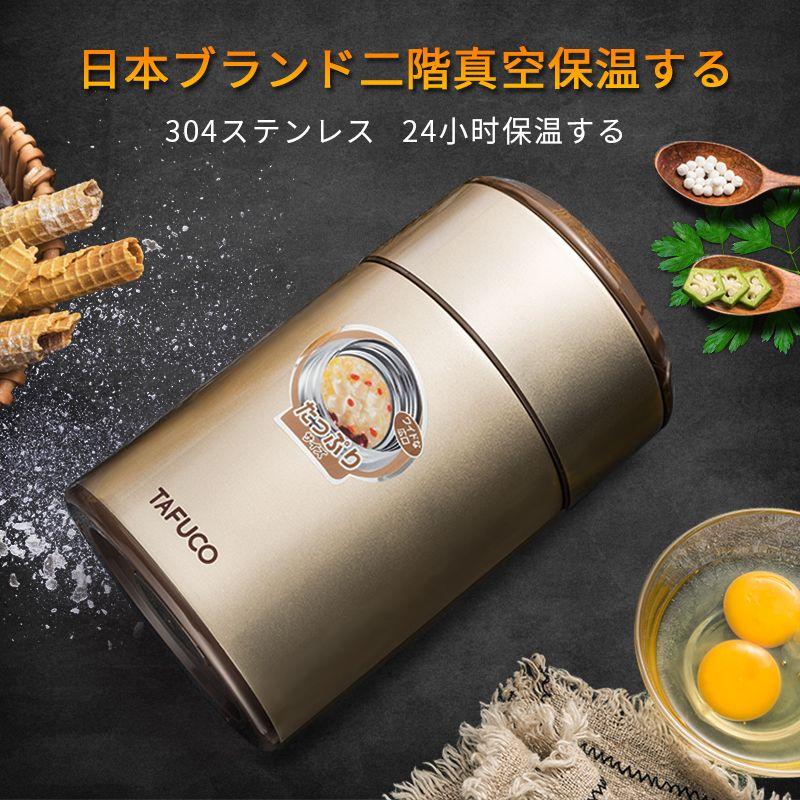 日本泰福高304不锈钢焖烧杯焖烧壶保温饭盒超长保温闷烧壶闷烧杯