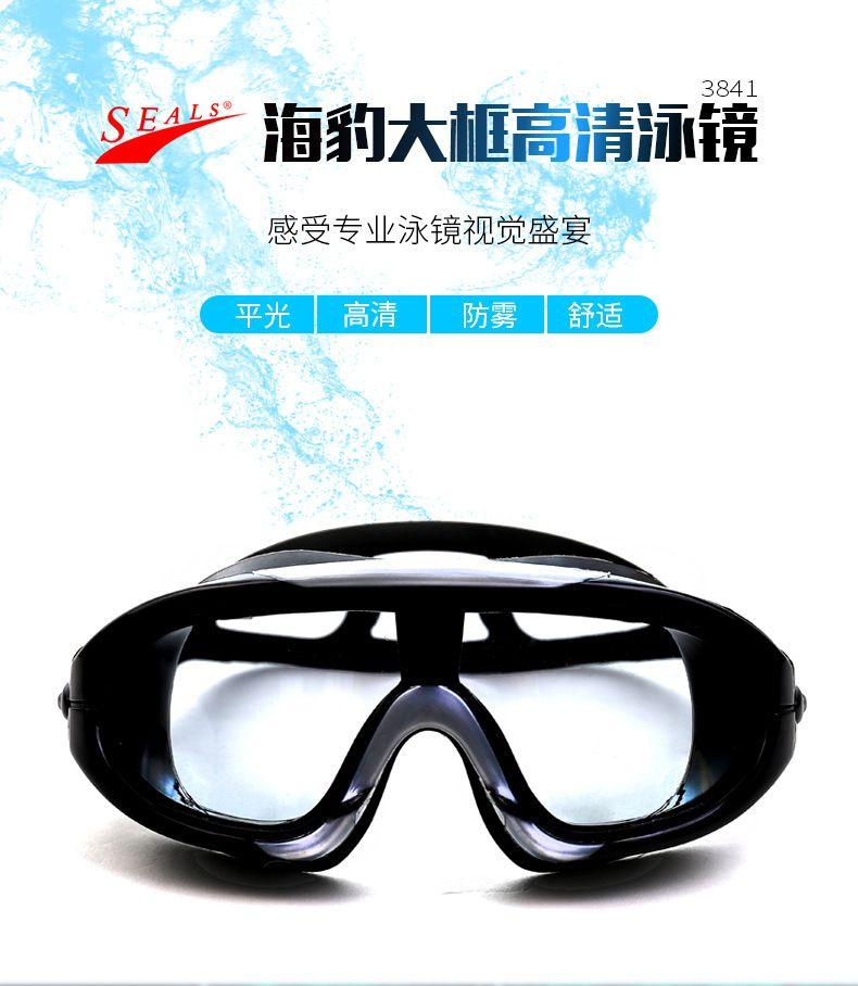 SALES海豹硅胶泳镜高清防水防雾游泳镜3841