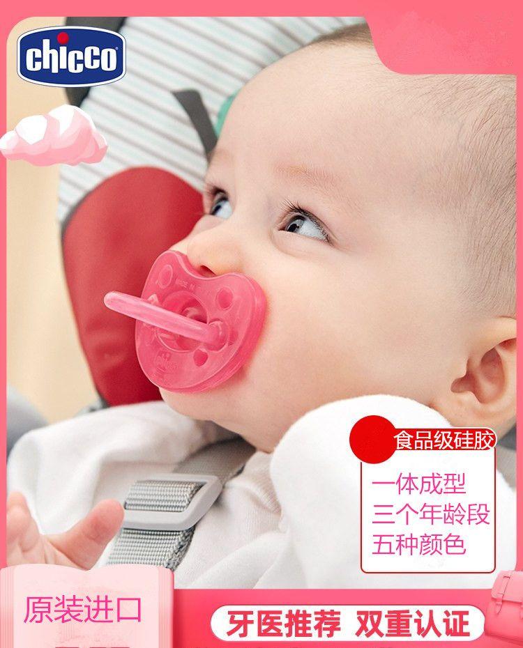 chicco智高意大利母婴进口婴儿仿生母感硅胶安抚奶嘴  12M+ 紫色