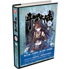 官方正版 斗罗大陆精装版典藏版第4册 第一部唐家三少著玄幻小说