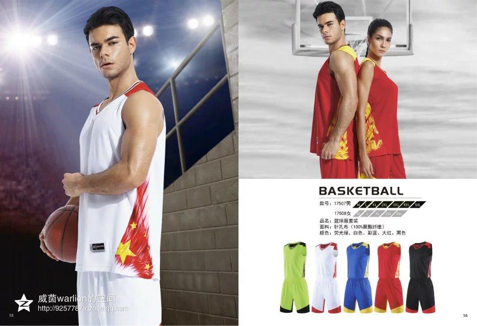 17507篮球服套装