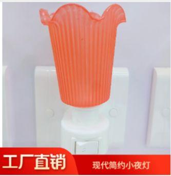 厂家直销塑料小夜灯 卡通LED床头灯 壁灯 小台灯