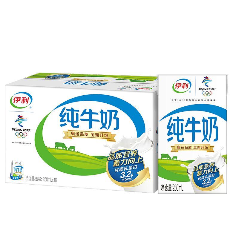 伊利纯牛奶礼盒装250ml*16盒常温营养早餐奶