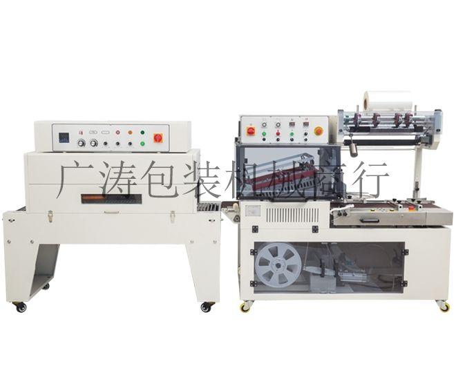 DQL5545S全自 动L型封切机+DSD4520热收缩包装机