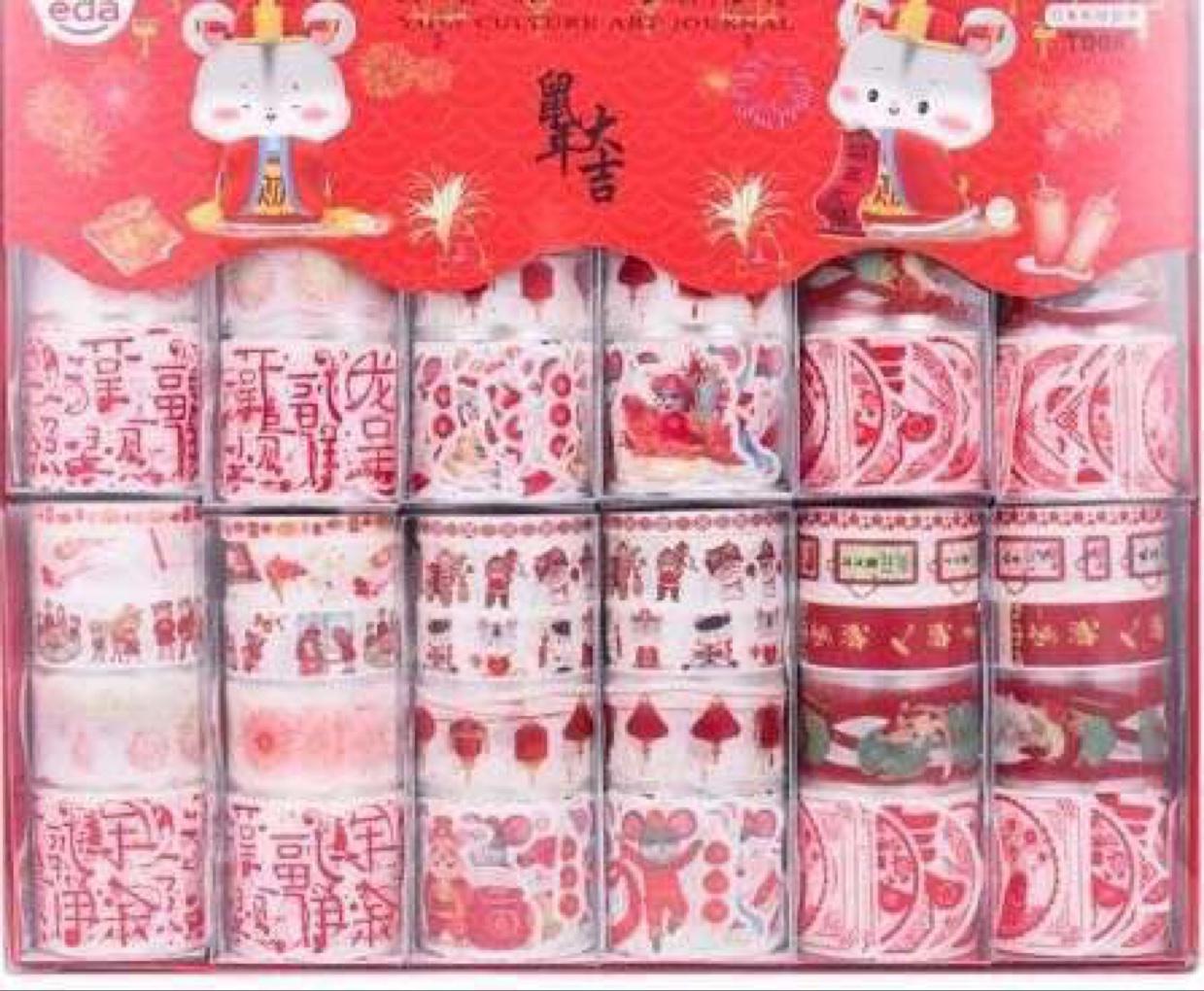 奕达文化 鼠年大吉和纸胶带套装新年装饰贴纸DIY纪念萌鼠福字对联