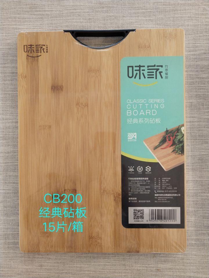 CB200   高档经典系列砧板(40*30) 15片/箱