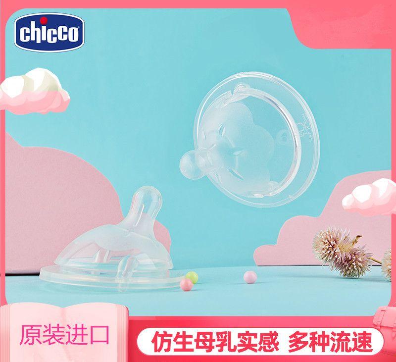 chicco智高意大利母婴宽口径自然母感宝宝奶嘴  0M+ (一孔慢速)